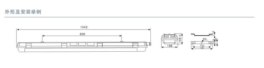GLD280-LED全塑日光灯尺寸
