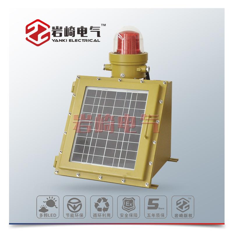 BHD950-太阳能LED防爆航空闪光障碍灯