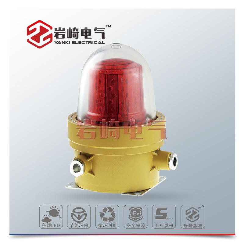 BJD350-LED防爆航空障碍灯