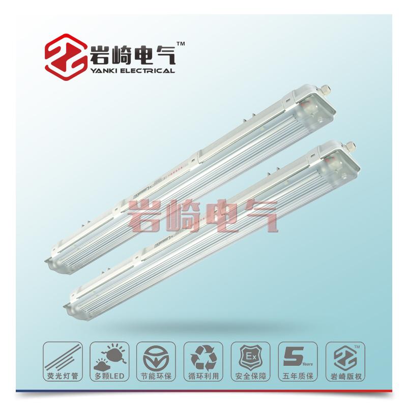GLD280-LED全塑日光灯