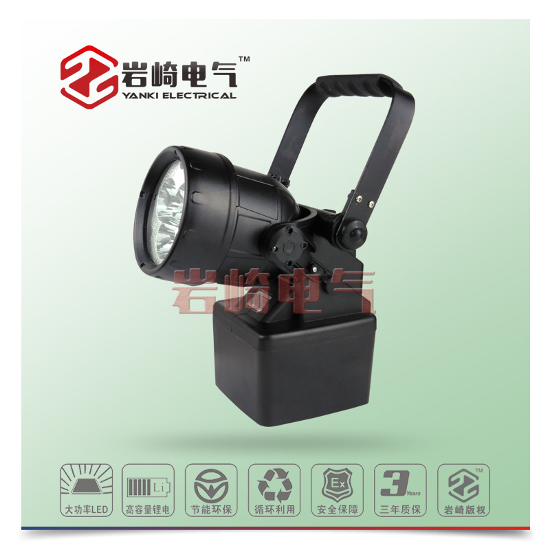 BYK110-轻便式多功能强光灯