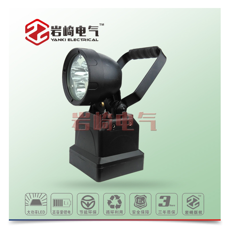 BYK309E-多功能强光防爆探照灯
