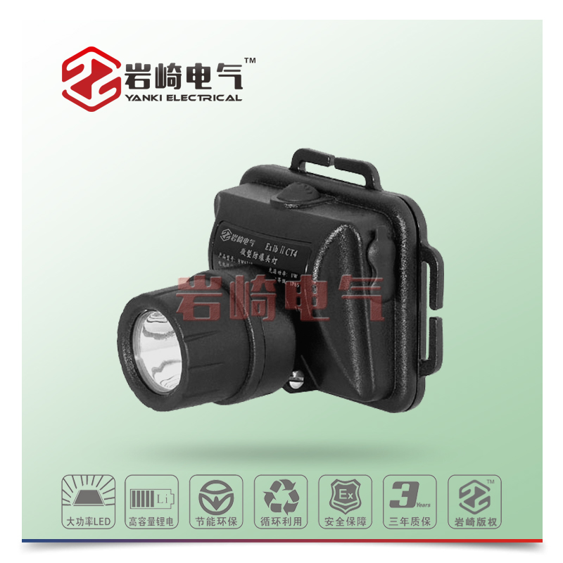BYK126-微型LED防爆头灯